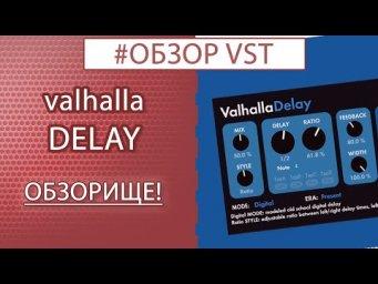 Valhalla Vintage Delay